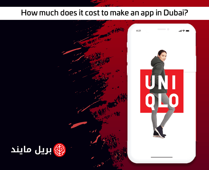 How much does it cost to make an app in Dubai?