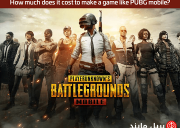 How much does it cost to make a game like PUBG mobile