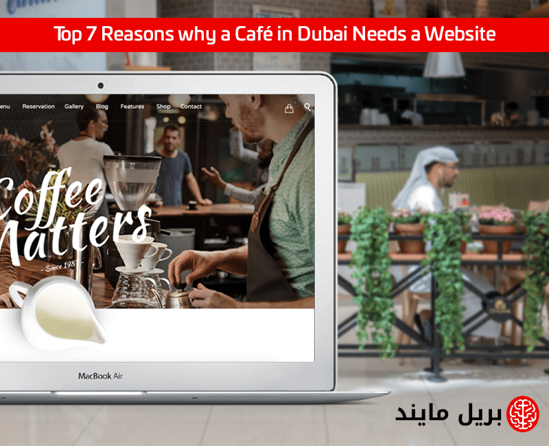 Top 7 Reasons why a Café in Dubai Needs a Website