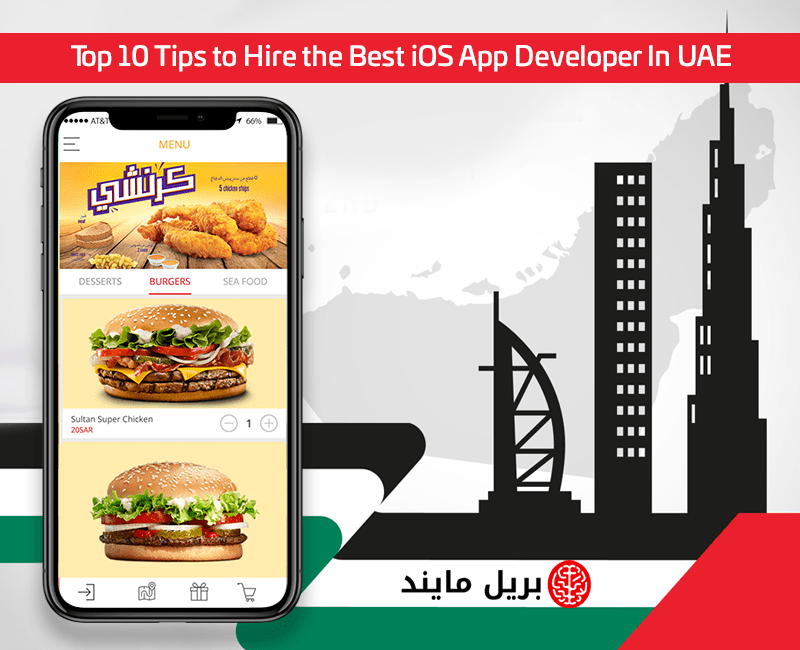 Top 10 Tips to Hire the Best iOS App Developer In UAE