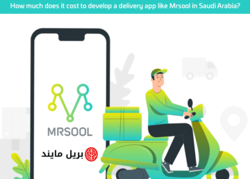 How much does it cost to develop a delivery app like Mrsool in Saudi Arabia (1)