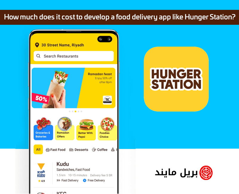 How much does it cost to develop a food delivery app like Hunger Station