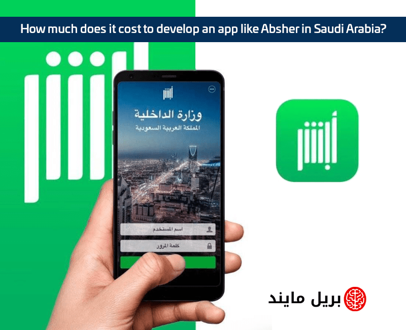 How much does it cost to develop an app like Absher in Saudi Arabia