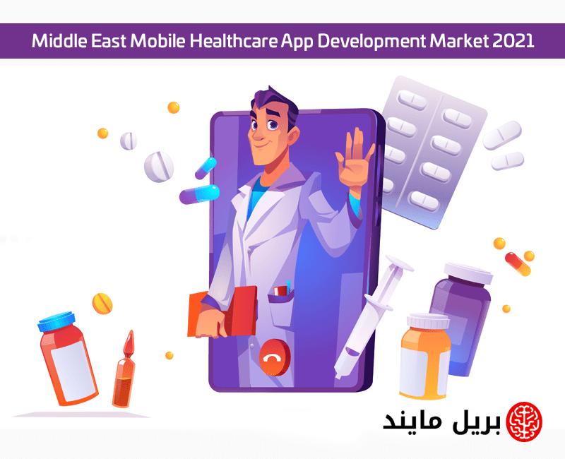 Middle East Mobile Healthcare App Development Market 2021