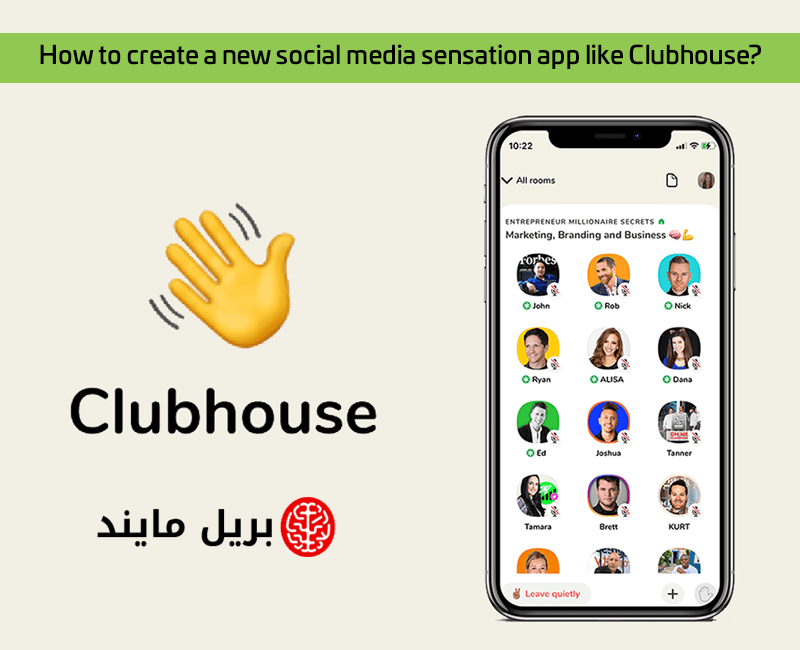 How to create a new social media sensation app like Clubhouse