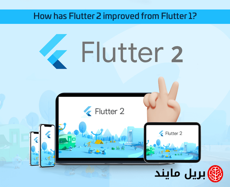 How has Flutter 2 improved from Flutter 1