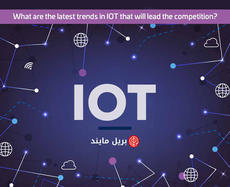 latest trends in IOT